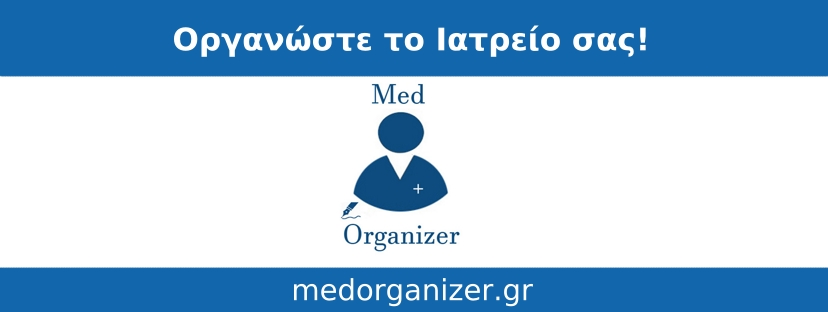 Πώς ένα ιατρικό λογισμικό θα γίνει ο απαραίτητος σύμμαχος των γιατρών