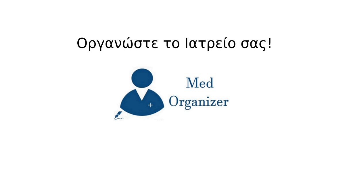 Οργανώστε το Ιατρείο σας με ένα σύγχρονο Ιατρικό Λογισμικό